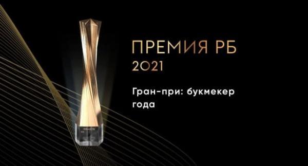 Премия РБ 2021