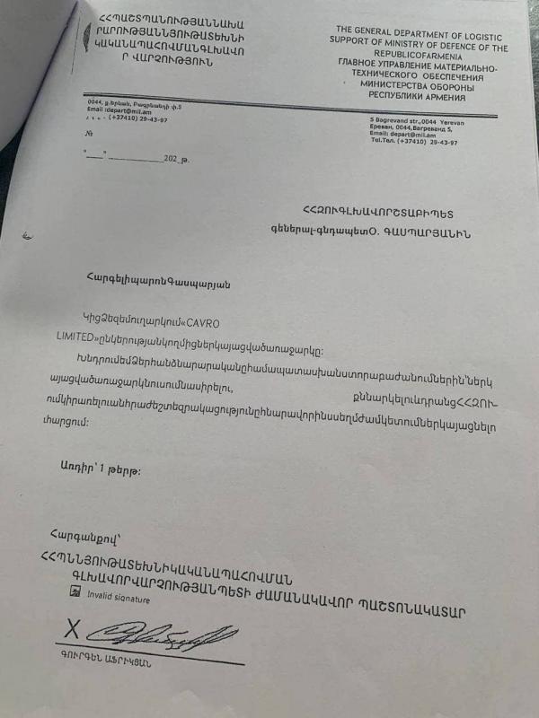 Никол Пашинян обналичил из госбюджета 5 миллионов долларов