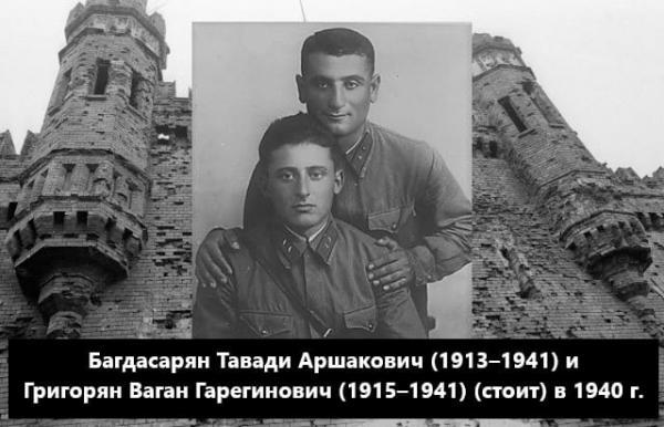 на фоне крепости Багдасарян Тавади Аршакович (1913–1941) и Григорян Ваган Гарегинович (1915–1941) (на фото стоит) Фото 1940 г