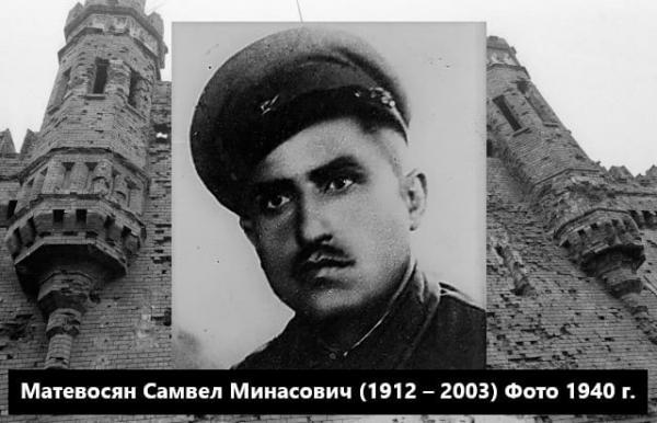 на фоне крепости Матевосян Самвел Минасович (1912 – 2003) Фото 1940 г