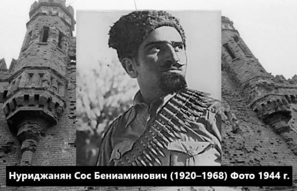 на фоне крепости Нуриджанян Сос Бениаминович (1920–1968) Фото 1944 г