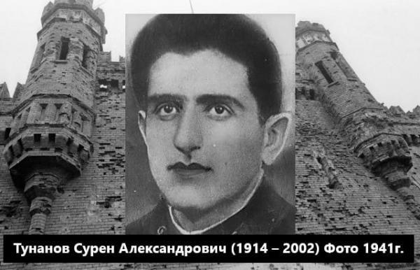 на фоне крепости Тунанов Сурен Александрович (1914 – 2002) Фото 1941г
