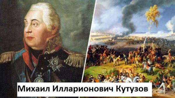 Битва при Мачине Михаил Кутузов