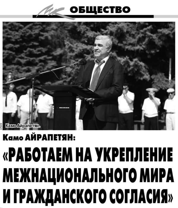 Камо Айрапетян интервью МК