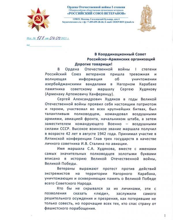 Письмо генерала Моисеева